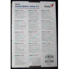 Звуковая карта Genius Sound Maker Value 4.1 в Екатеринбурге, звуковая плата Genius Sound Maker Value 4.1 (Екатеринбург)