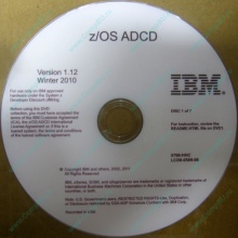 z/OS ADCD 5799-HHC в Екатеринбурге, zOS Application Developers Controlled Distributions 5799HHC (Екатеринбург)
