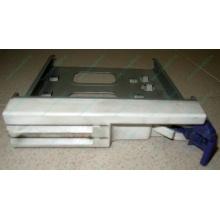 Салазки RID014020 для SCSI HDD (Екатеринбург)