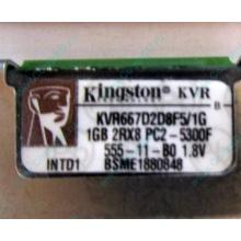 Серверная память 1024Mb (1Gb) DDR2 ECC FB Kingston PC2-5300F (Екатеринбург)