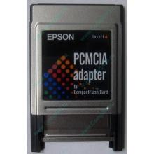 Переходник с Compact Flash (CF) на PCMCIA в Екатеринбурге, адаптер Compact Flash (CF) PCMCIA Epson купить (Екатеринбург)