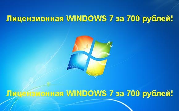 Недорогая лицензионная Windows 7 в Екатеринбурге, купить дёшево лицензионную Windows 7. Акция: распродажа Windows! (Екатеринбург)